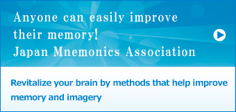 Anyone can easily improve their memory! Japan Mnemonics Association